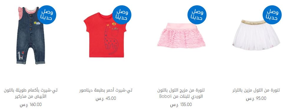 ملابس مذركير للاطفال البنات بسن المشي